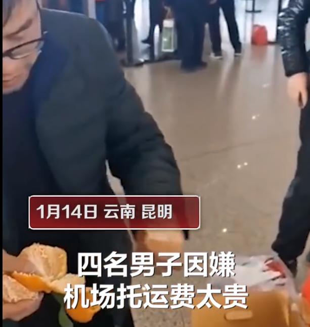嫌托运费贵,4男子当场吃完60斤橘子,自己后悔了:再也不想吃了 北晚新视觉网2021-01-20 09:18:24 1月14日,来自昆明的王先生和3名同事出差返程前花50元买了一箱橘子,因机场托运费需