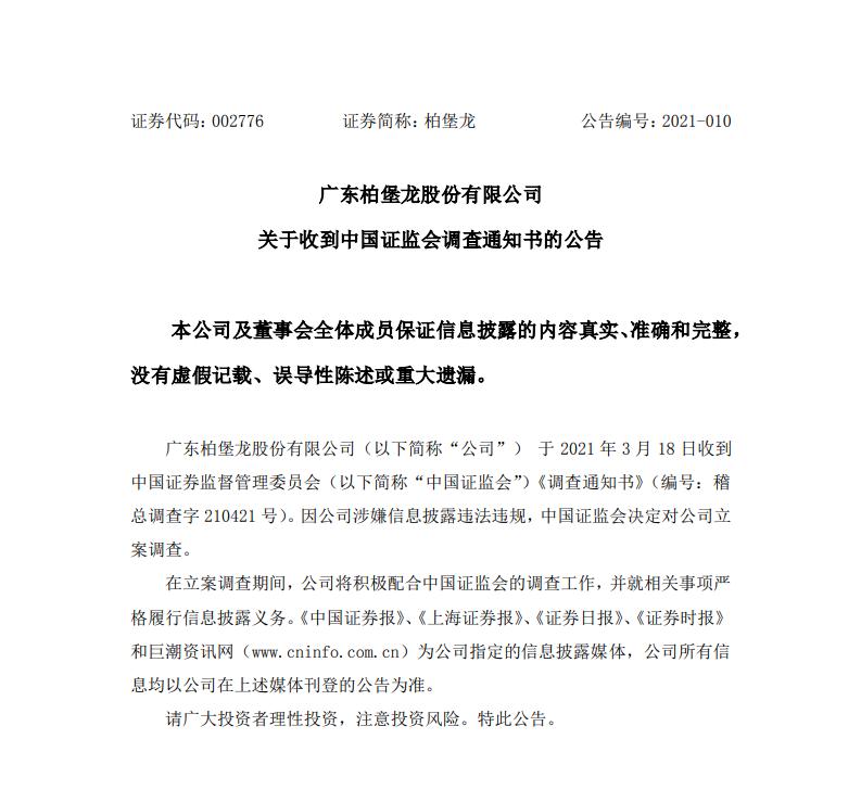 """a股又打雷了!26000名股东""""卧倒"""",部分上市公司被中国证监会调查。股价刚涨,网友:""""睡不着"""""""