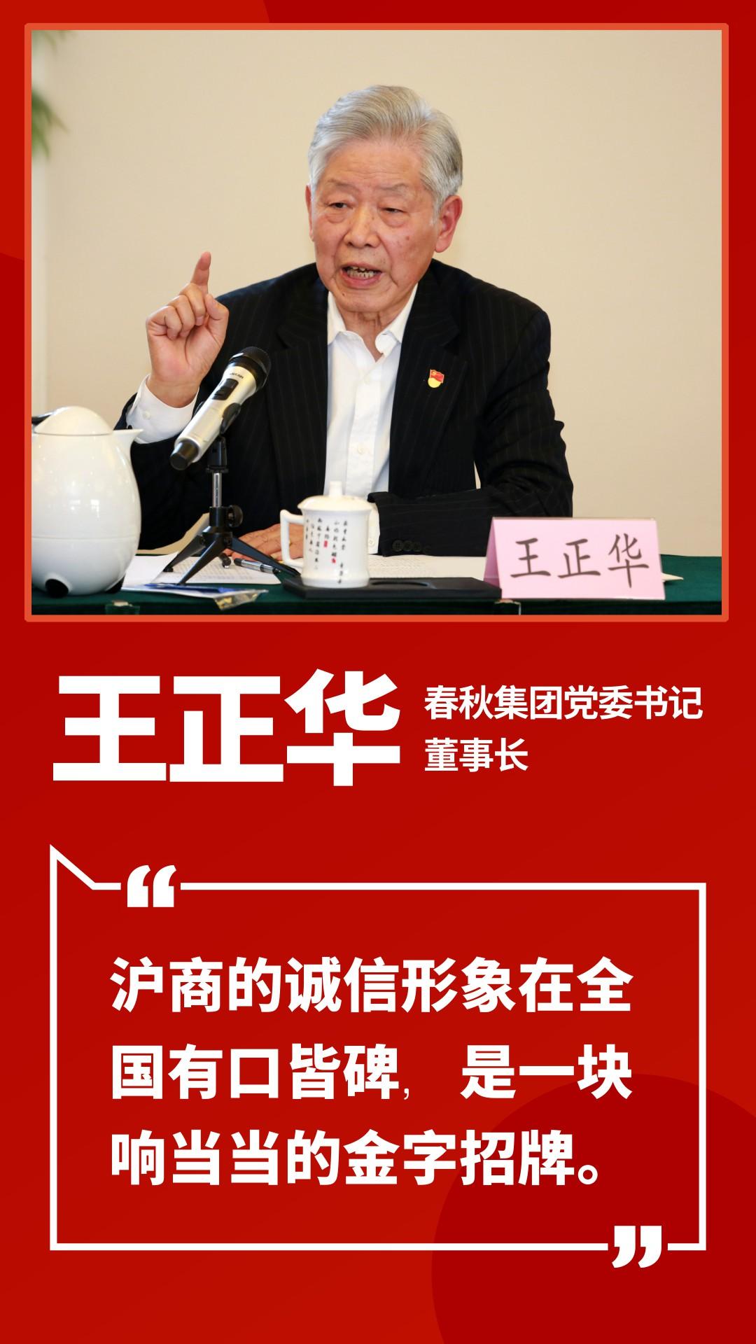上海民营企业家上海创业精神研讨会纪实(三)