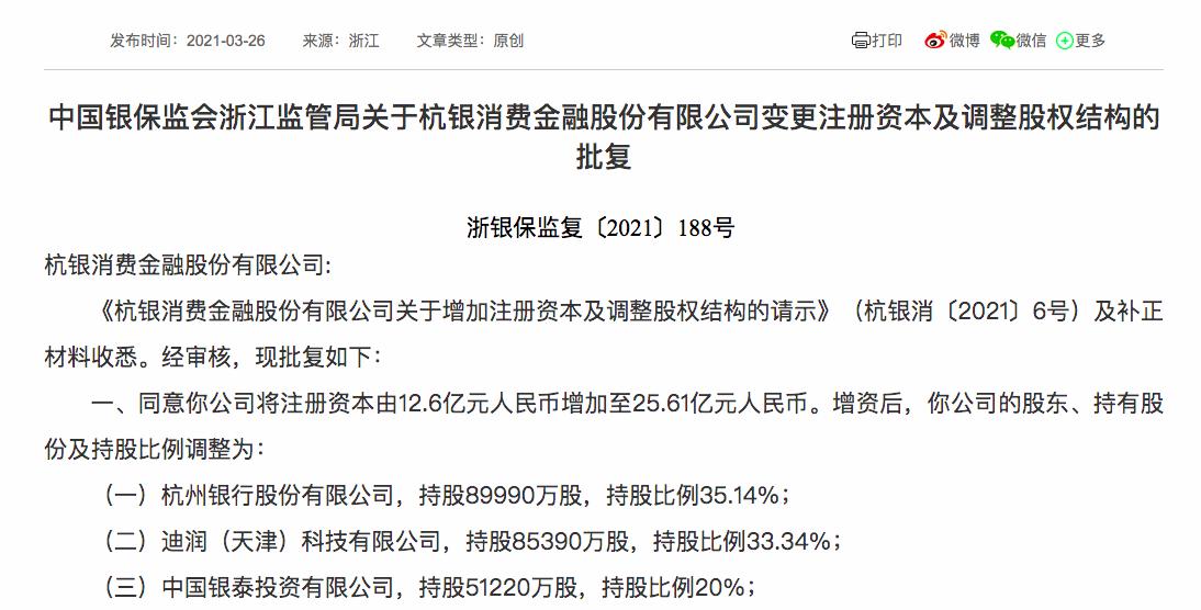 滴滴赢得了消费金融牌照,并作为第二大股东持有杭州银行超过33%的股份