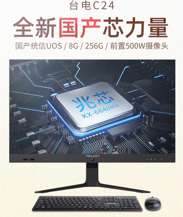 2699元!国产兆芯x86 CPU+国产OS的一体机有兴趣吗