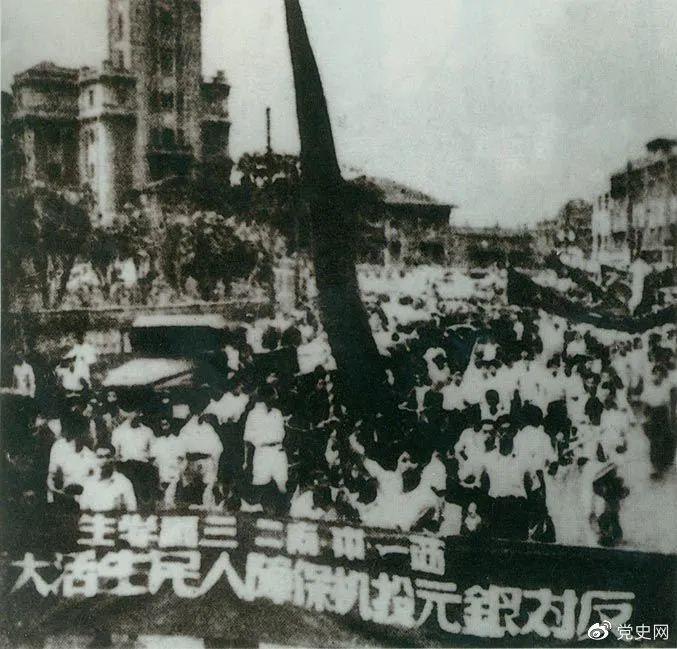 党史百年天天读 (第136期)