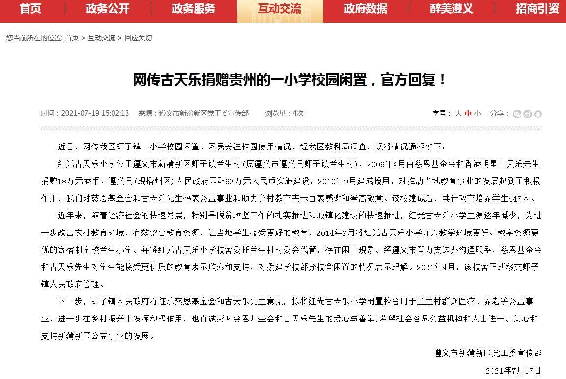古天乐捐赠贵州的一小学校园闲置?官方通报
