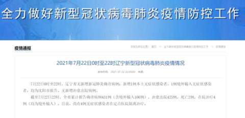 辽宁昨日新增1例本土无症状感染者,沈阳市报告
