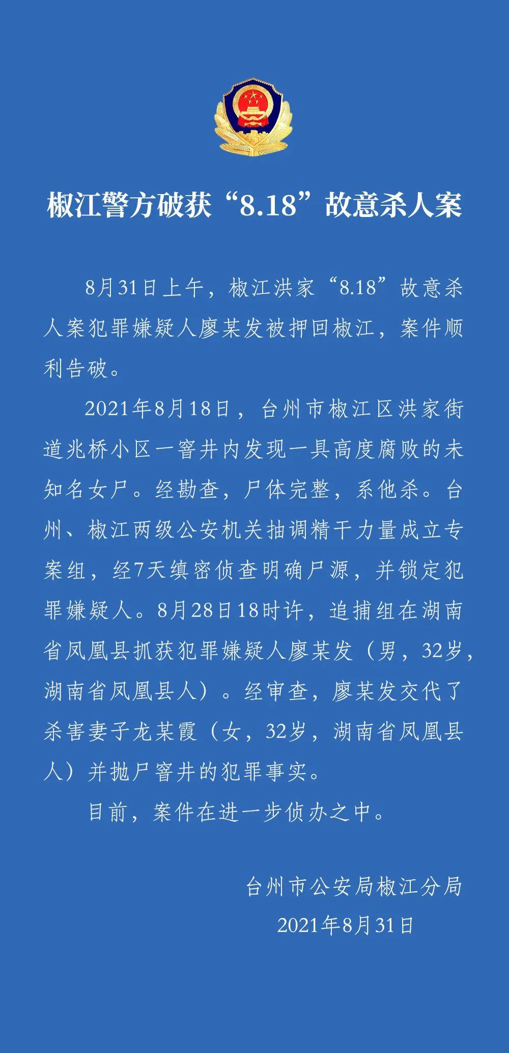 浙江检察:杀害妻子并抛尸窨井 犯罪嫌疑人廖某某被批捕