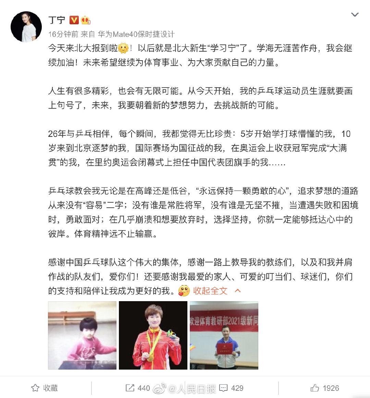 丁宁宣布退役入学北大!刘国梁寄语:继续发扬国乒精神,点亮自己照亮别人