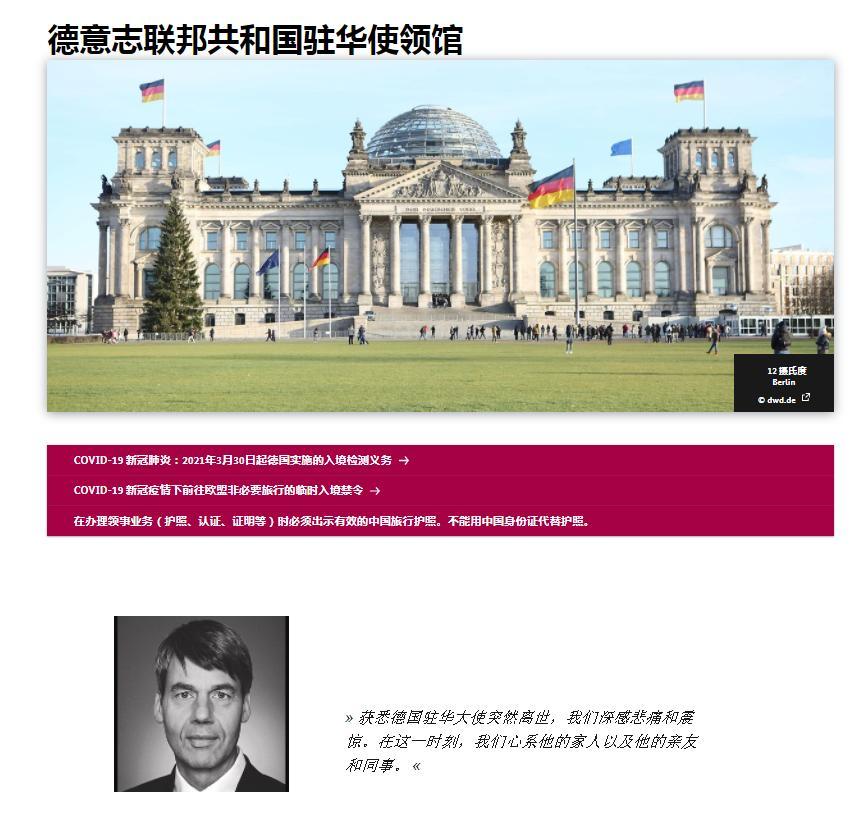 德国驻华大使贺岩去世,德国外交部确认