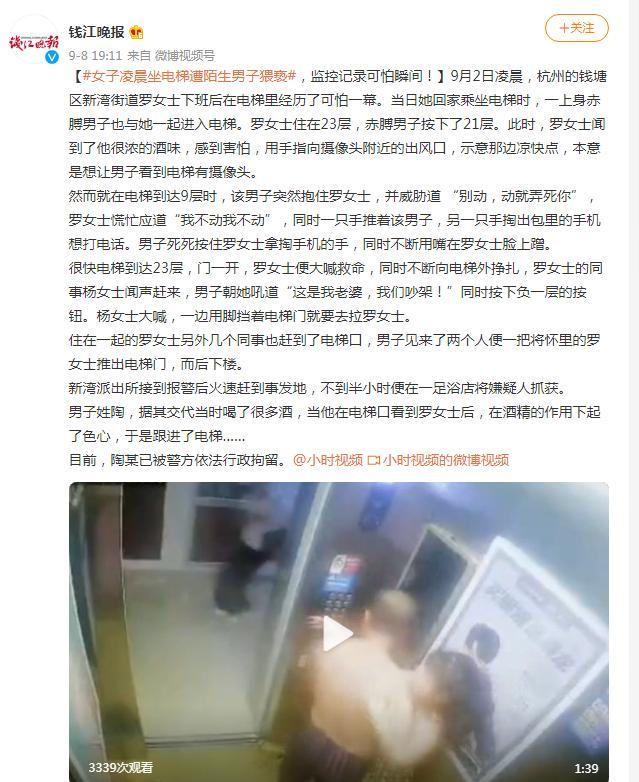 赤身男子电梯内猥亵女子,监控记录可怕瞬间