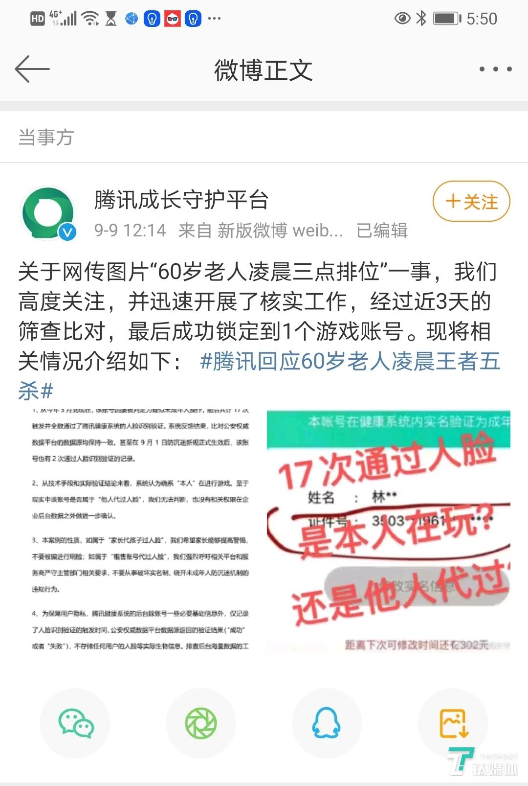 """腾讯回应""""六旬老人凌晨三点王者五杀"""":系统确认""""本人""""游戏   钛快讯"""
