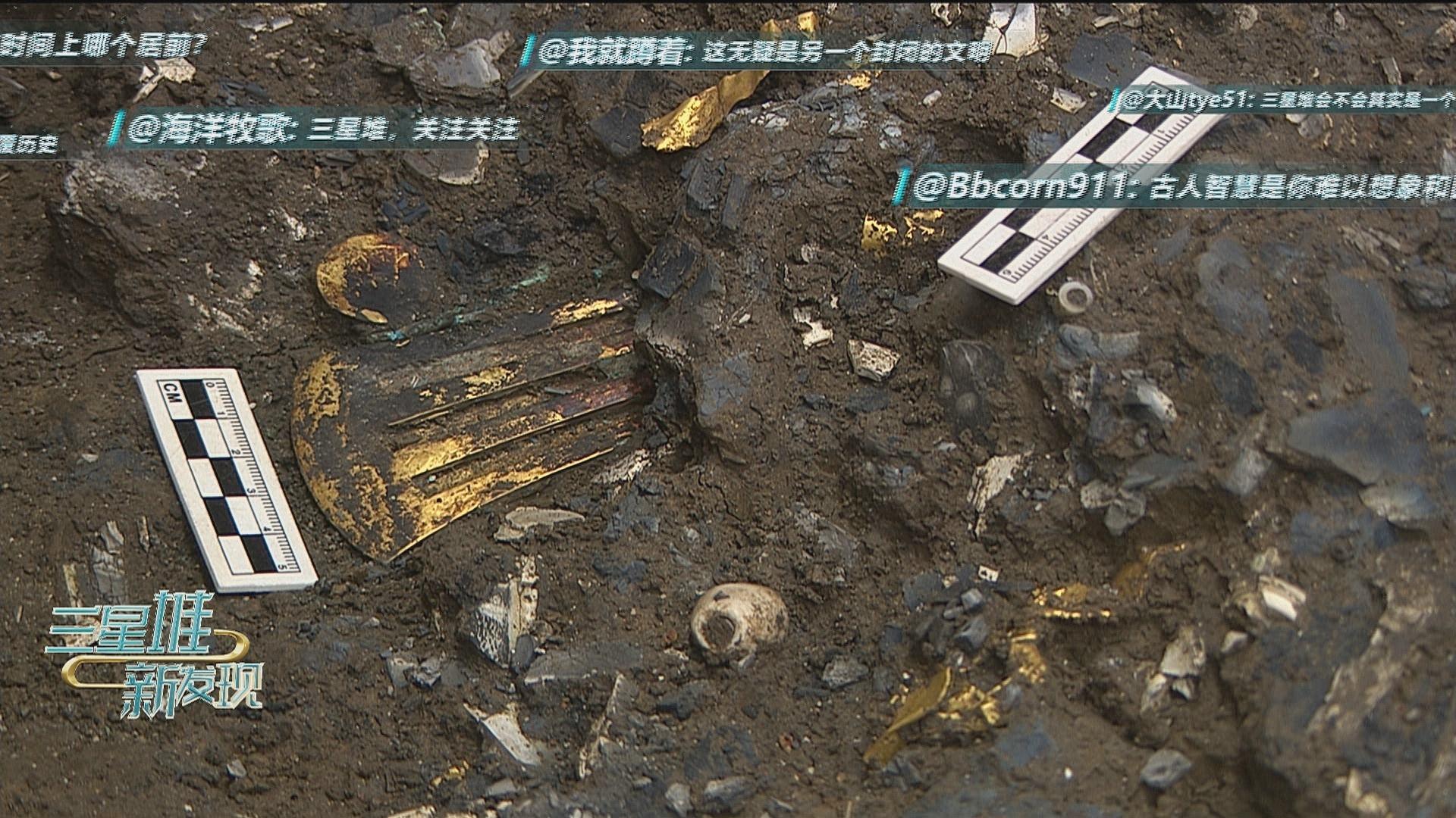 三星堆发现24k纯金小金珠