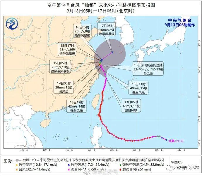 """强台风""""灿都""""来袭!多地中小学停课,多趟列车、航班停运"""