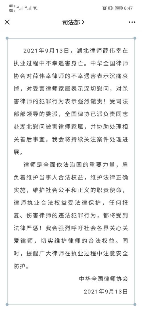 武汉一律师中枪身亡 全国律协发声强烈谴责