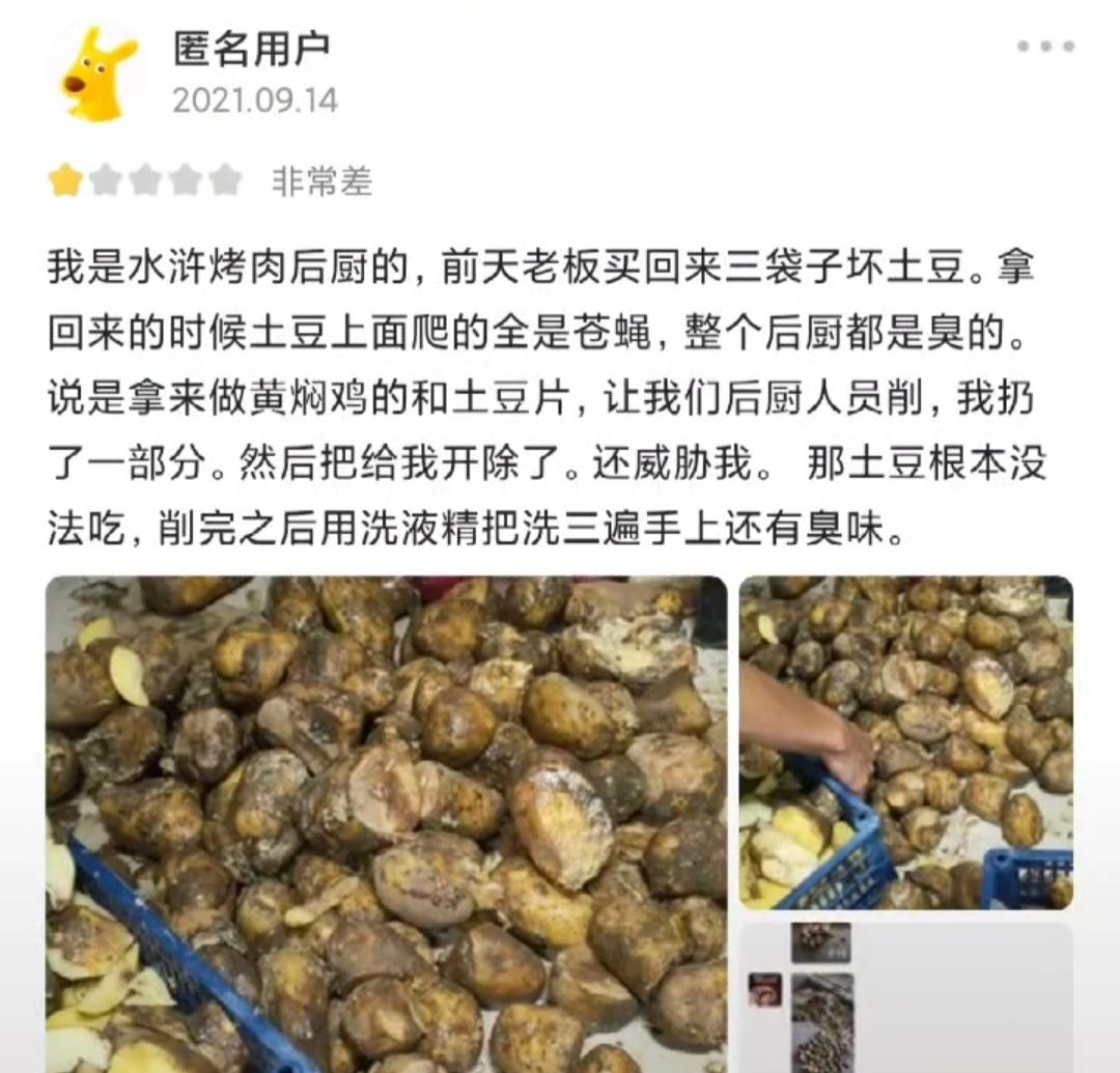 河南一烤肉店老板用烂土豆做黄焖鸡,员工制止反被开除;网友怒斥太黑心