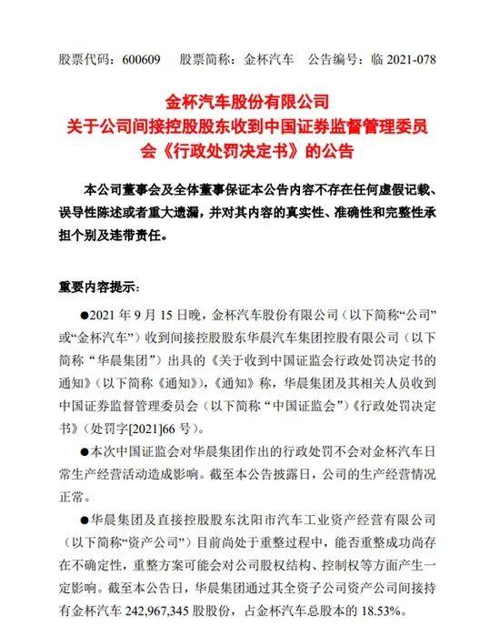 华晨集团被罚5360万元