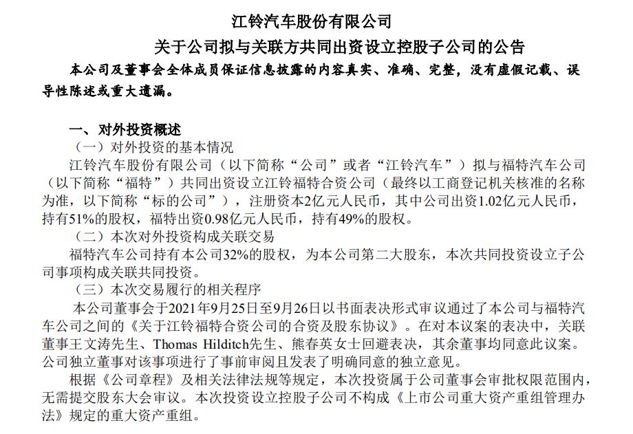福特与江铃拟在华成立合资公司