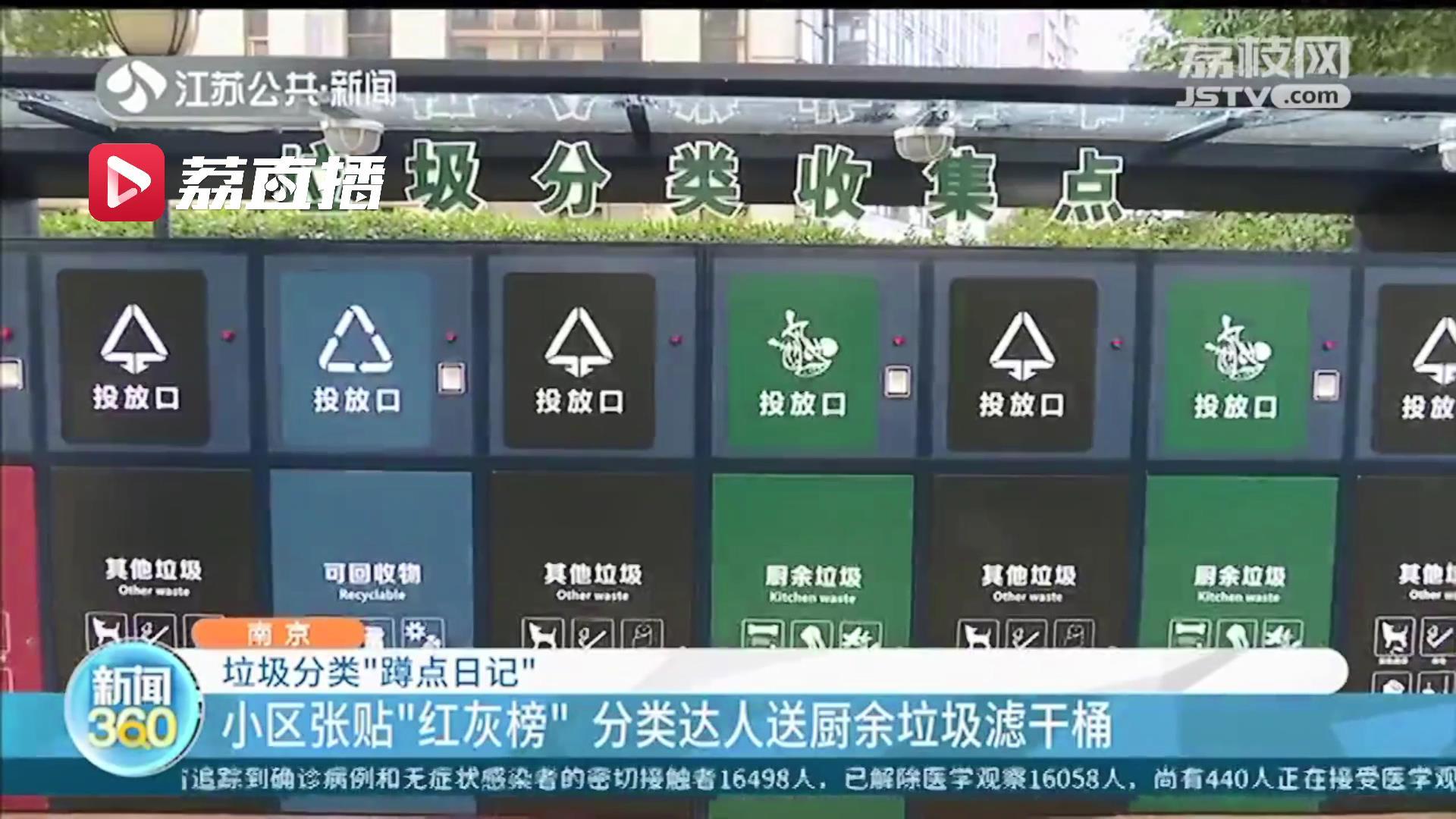 """南京一小区开展""""垃圾分类红灰榜""""成为分类达人有奖励"""