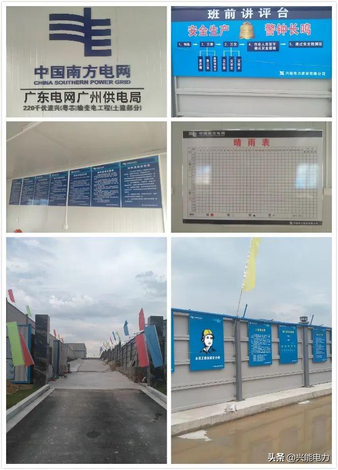 """項目快報丨為""""芯""""提速,廣州道興(粵芯)220kV輸變電工程開工"""