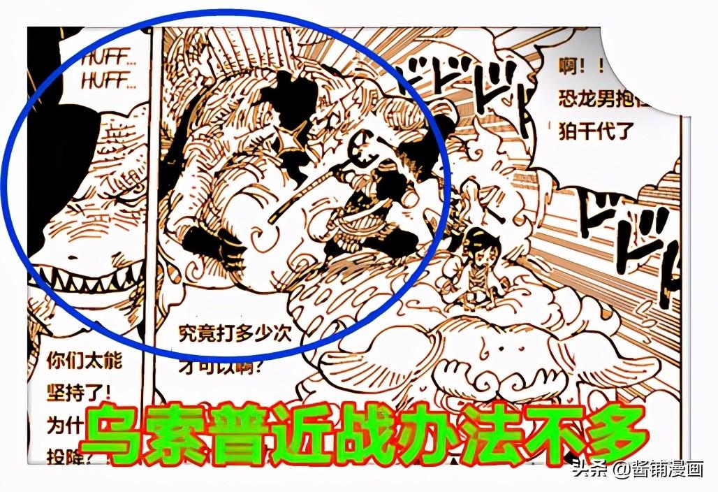 海賊王,尾田有意提升烏索普近戰能力,狙擊王VS佩吉萬的覺醒試煉