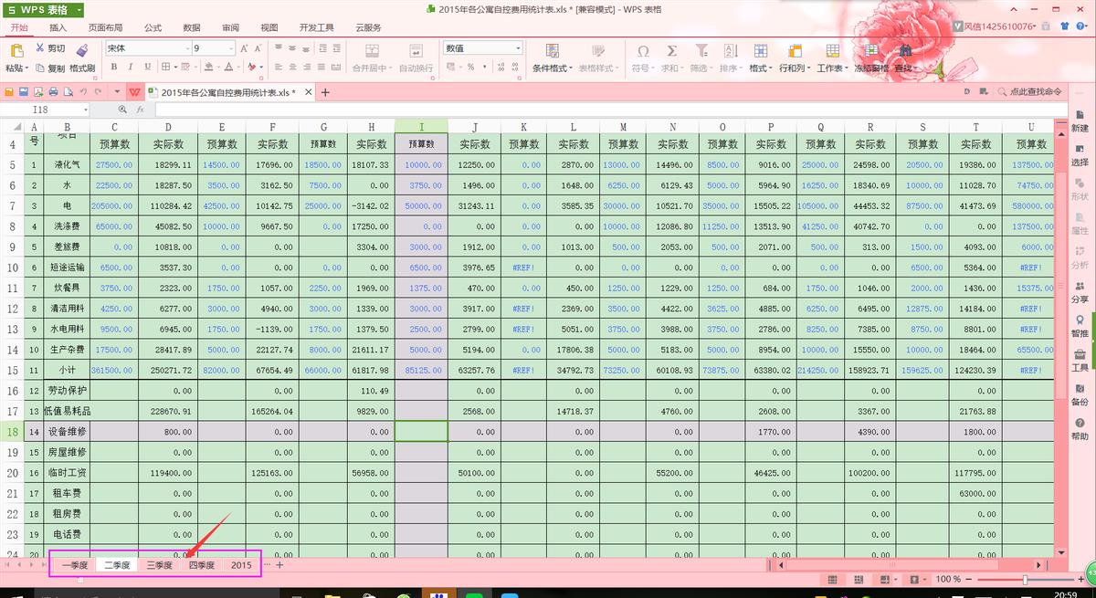 wps中如何隐藏同一工作簿中部分工作表?