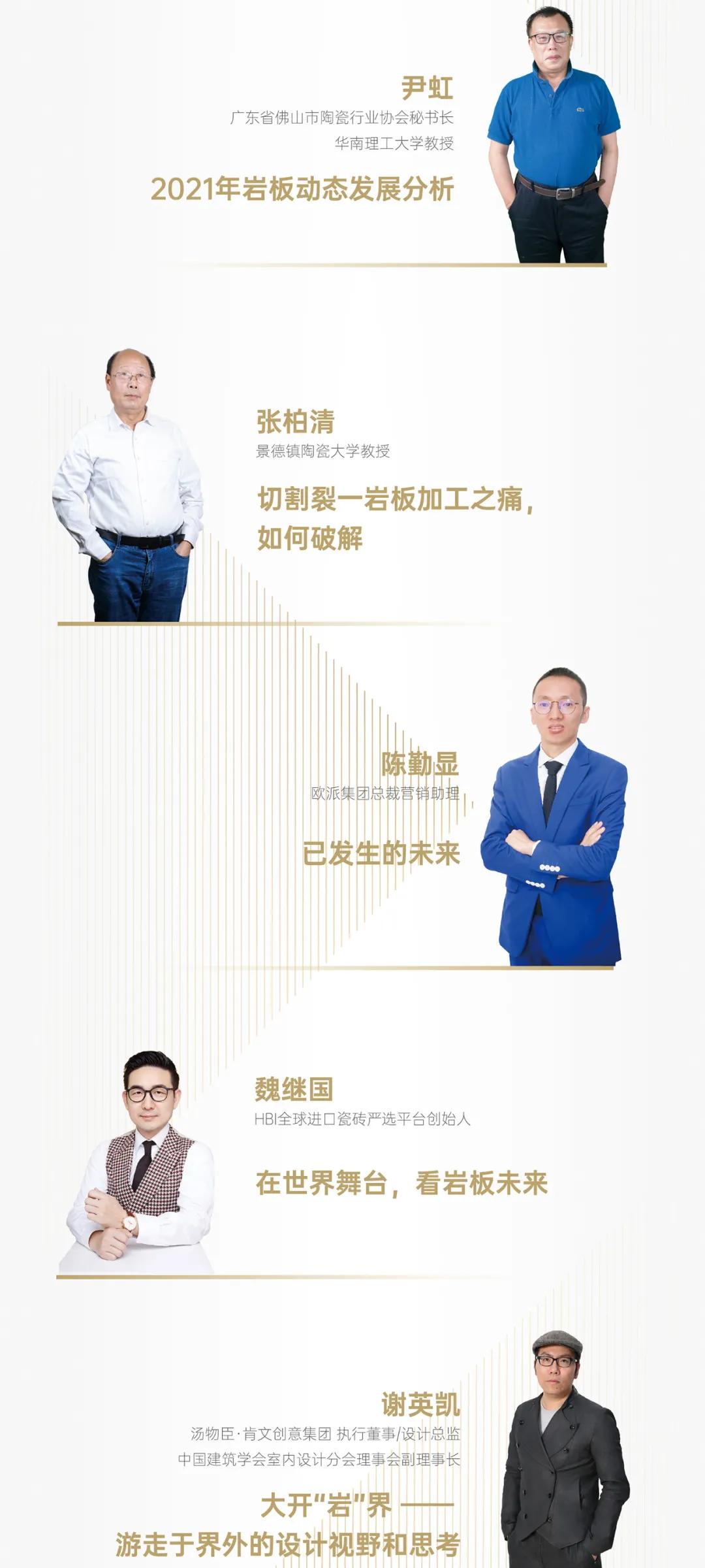 2021中国岩板峰会 | 豪华嘉宾阵容曝光