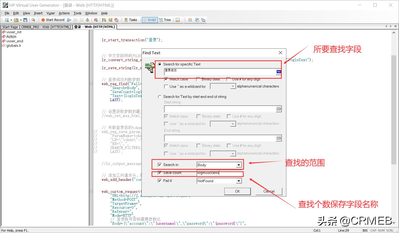 测试软件LoadRunner 的性能测试流程及结果分析