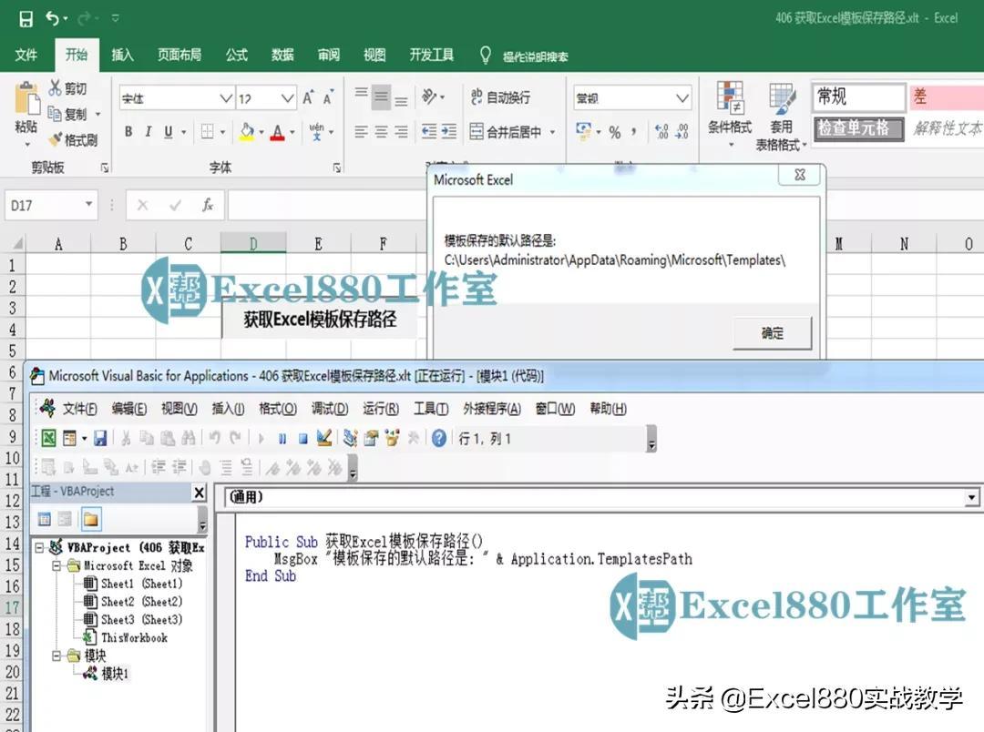 VBA案例精选 获取Excel模板保存路径