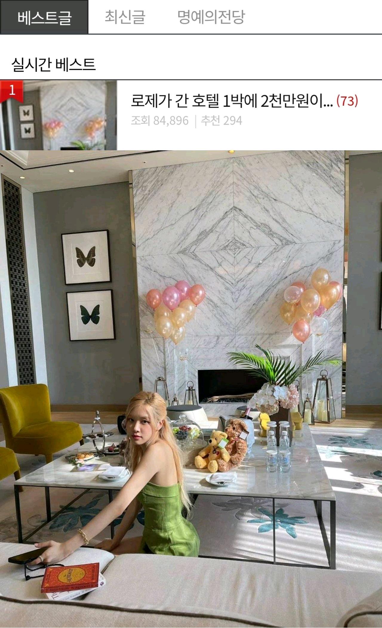 BLACKPINK ROSE住上太陽和閔孝琳結婚的酒店,房價一夜2000萬