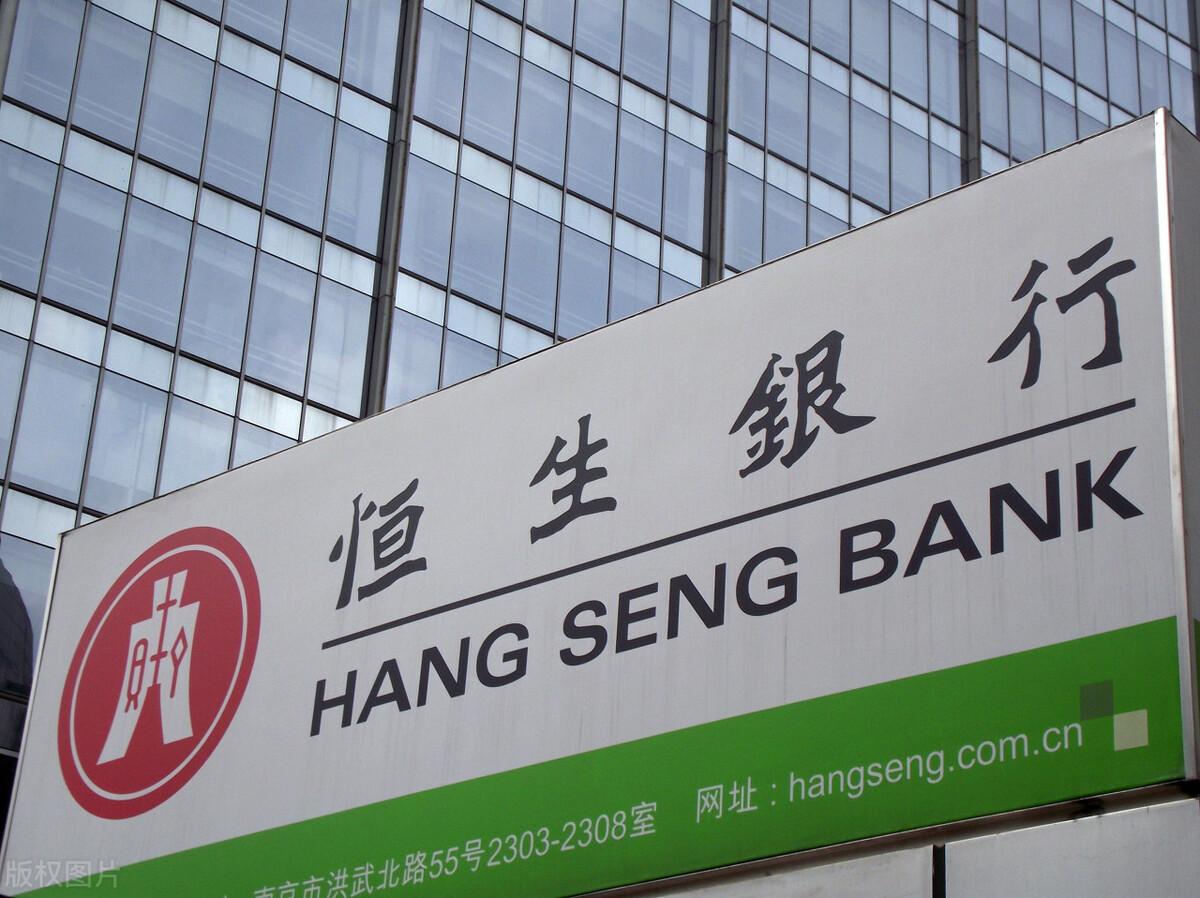 个人远程香港恒生银行开户指南及分析