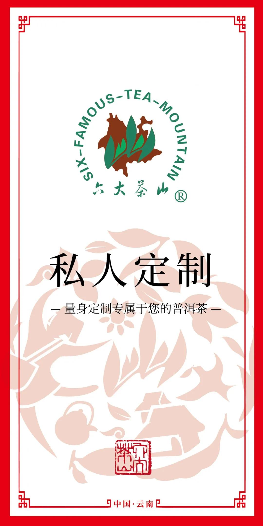 六大茶山·专属私人定制