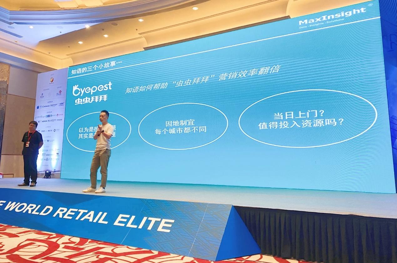 """卓思斩获WRE数字化转型峰会""""最佳零售体验管理解决方案创新奖""""插图(1)"""