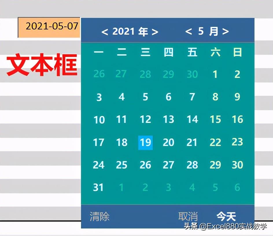 Excel VBA自制日历组件16色可选 完美替代VBA日期控件