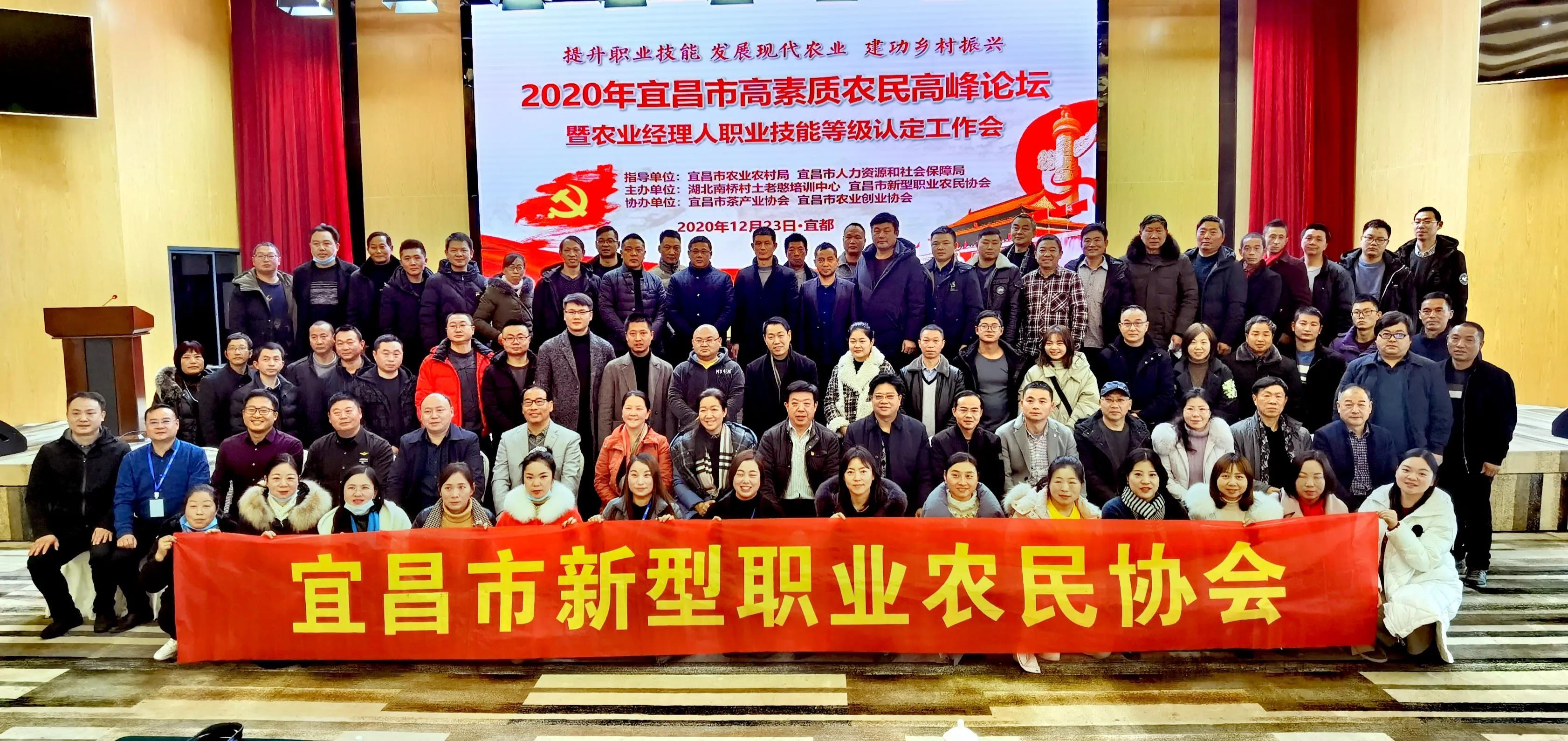 湖北宜昌:举办高素质农民高峰论坛,11人畅说乡村振兴金点子