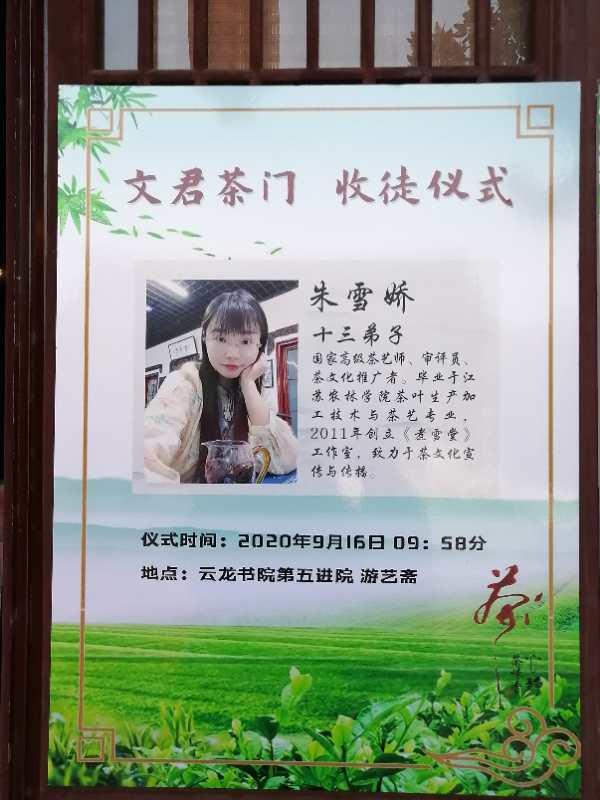 徐州茶文化传承——文君茶门收徒仪式