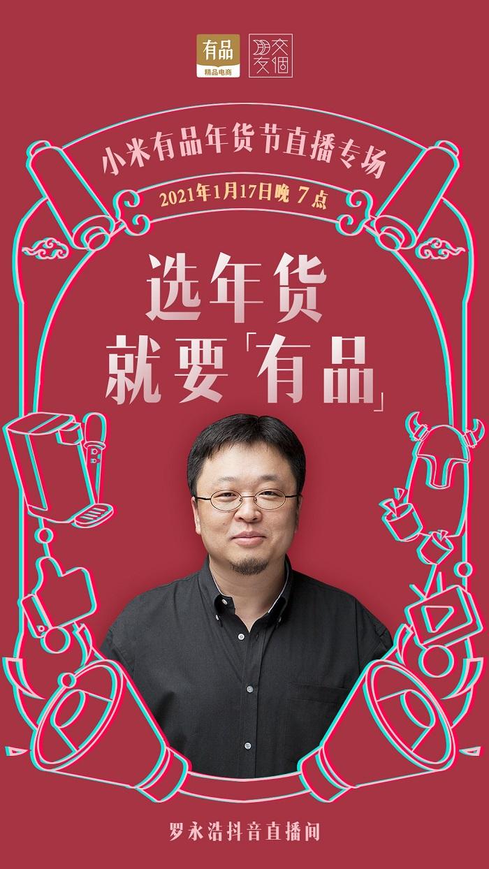 与小米有品再开专场直播,罗永浩1月17日携多款底价年货来了