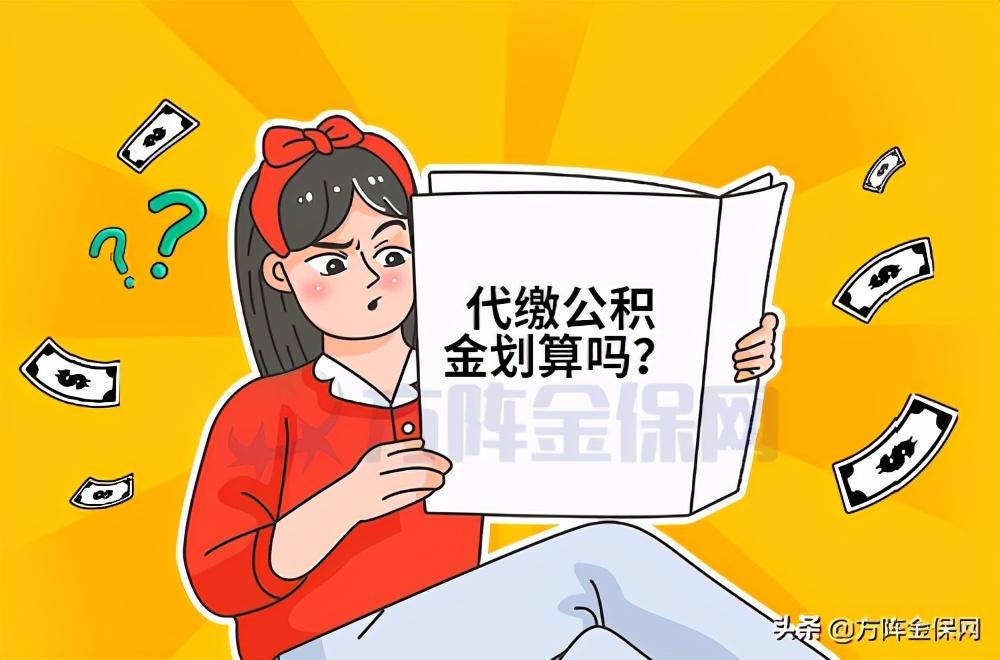 在武汉自己代缴公积金划算吗?
