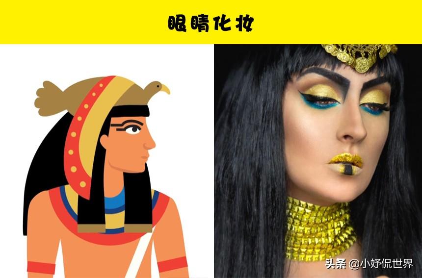 关于古埃及妆容和古代化妆品历史的8个怪异事实