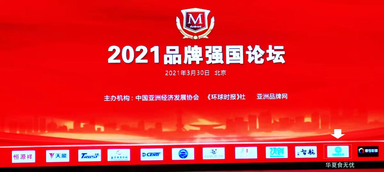 """华夏美食烦恼受邀参加""""2021品牌强国论坛"""",向中国民族品牌致敬"""