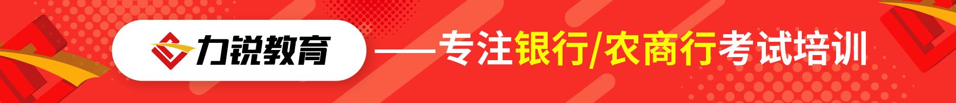 安徽泾县农商银行校园招聘报考条件