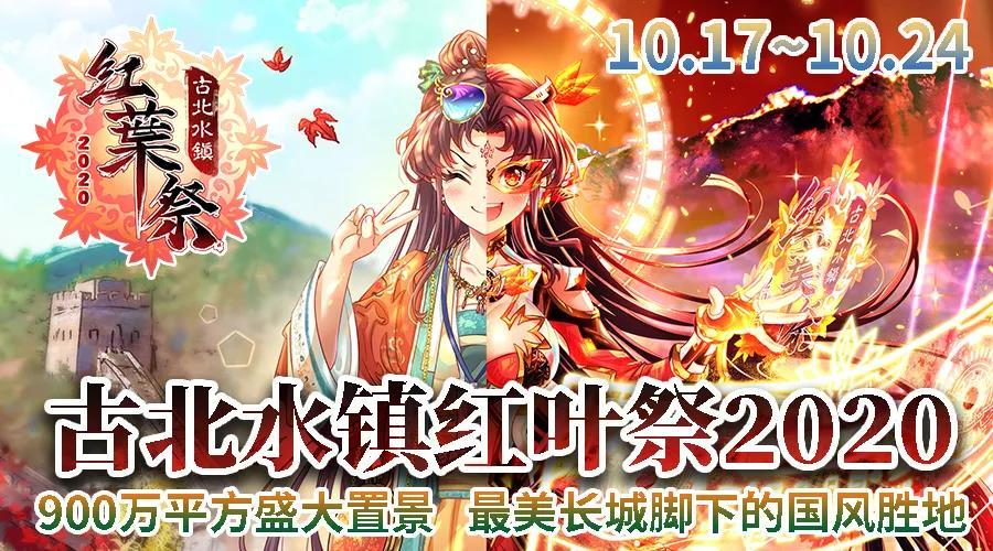 古北水镇红叶祭再次来袭 即将开启长城脚下的秋日盛宴