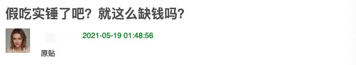 关晓彤收了钱打广告却假吃 频看提词器遭嘲太缺德
