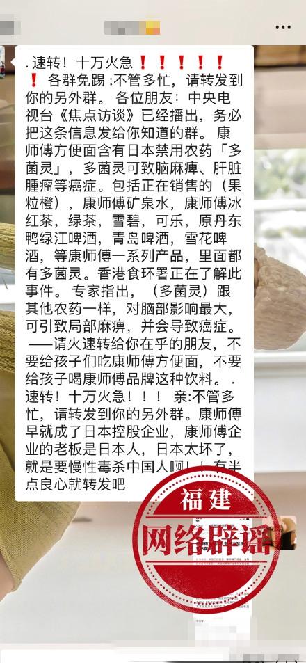 康师傅含日本禁用农药多菌灵?谣言