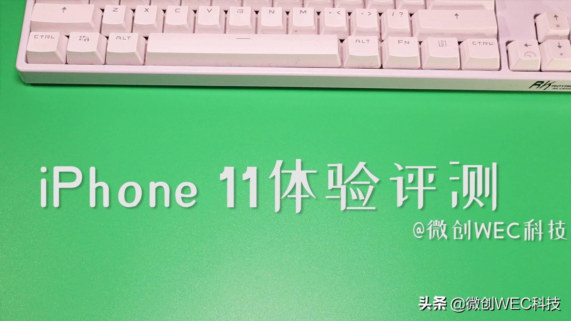 "iPhone 11体验评测:双摄+苹果A13,这次还是""真香机""吗?"