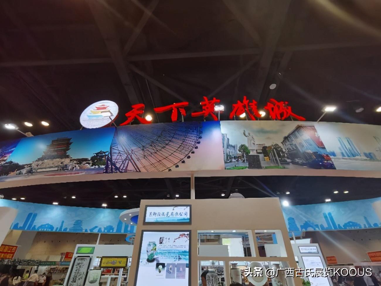 KOOUS:第18届广西—东盟食品糖酒博览会开幕