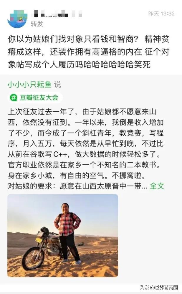 山西籍清华天才张昆玮征友被嘲讽:普通且自信、精神贫瘠……