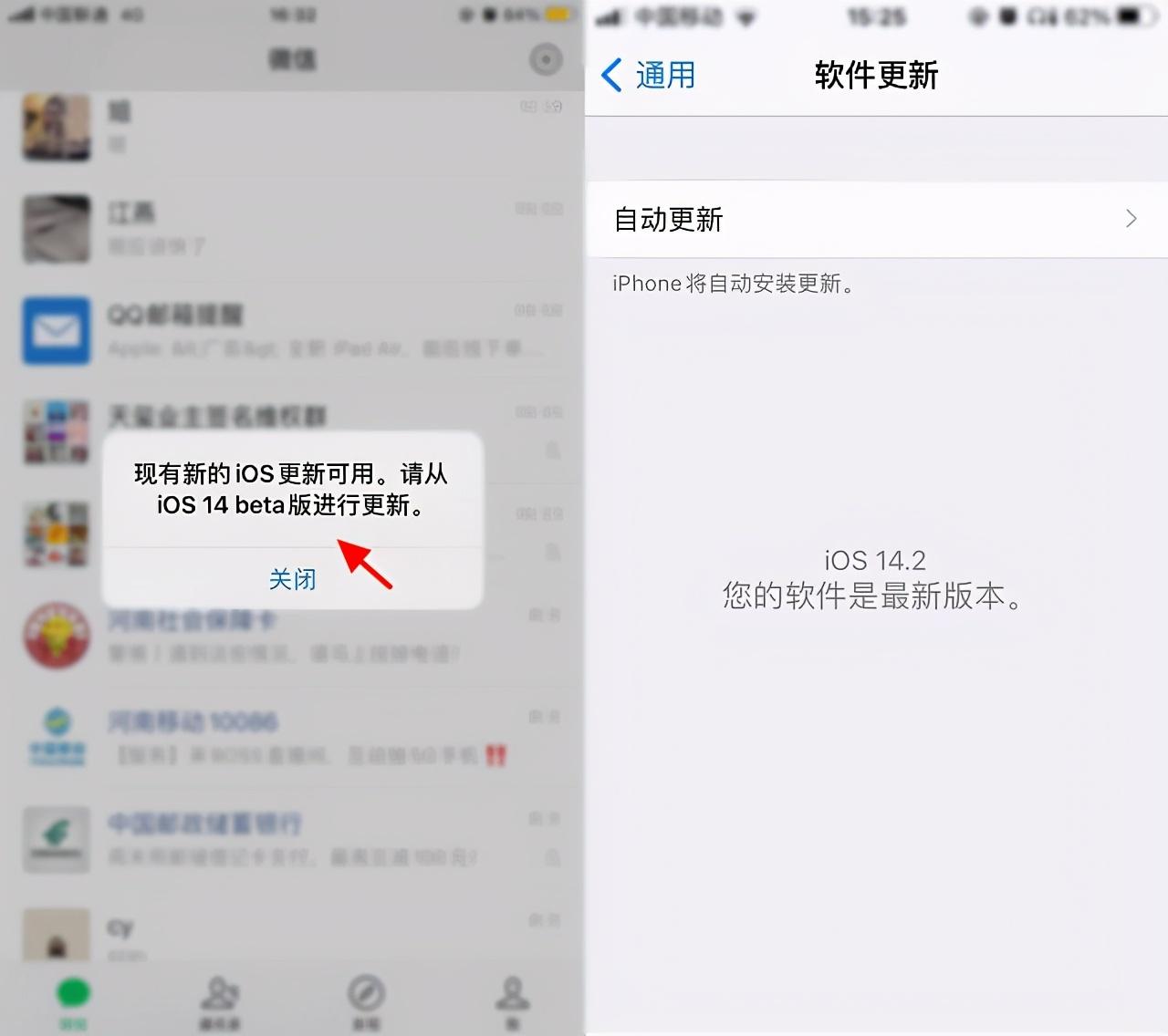 """iOS 14.2测试版反复出现""""更新""""弹窗Bug的解决办法"""