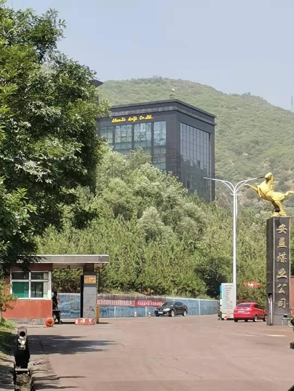 山西:介休市安益煤业发生安全生产事故调查详情