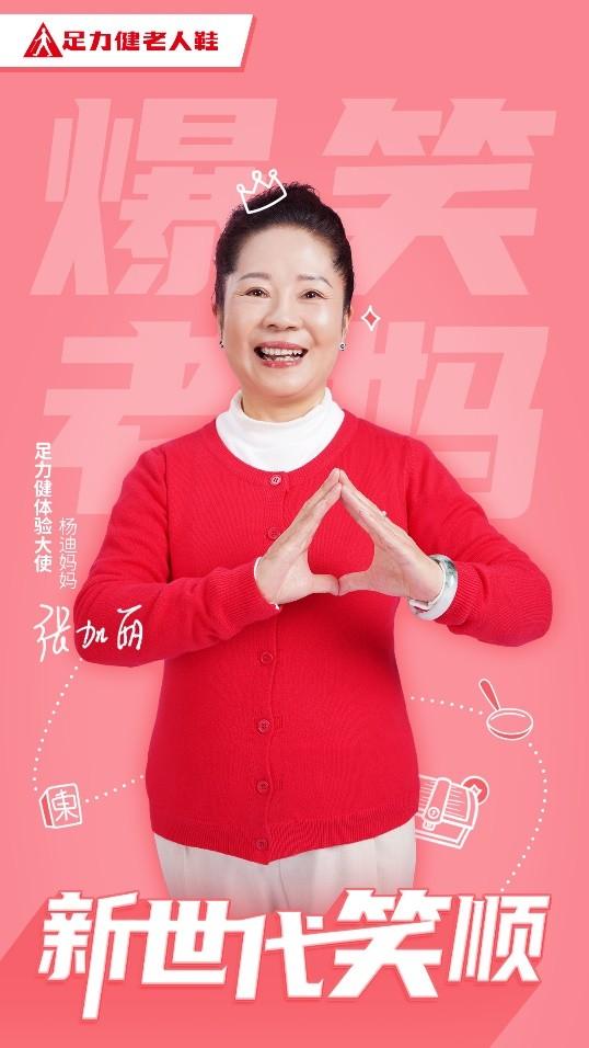 杨迪携妈妈张加丽成为足力健老人鞋品牌大使、体验大使