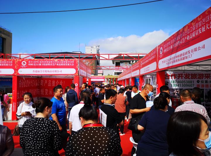 中国(长白)林下经济暨灵芝产业高质量发展大会在长白县盛大开幕