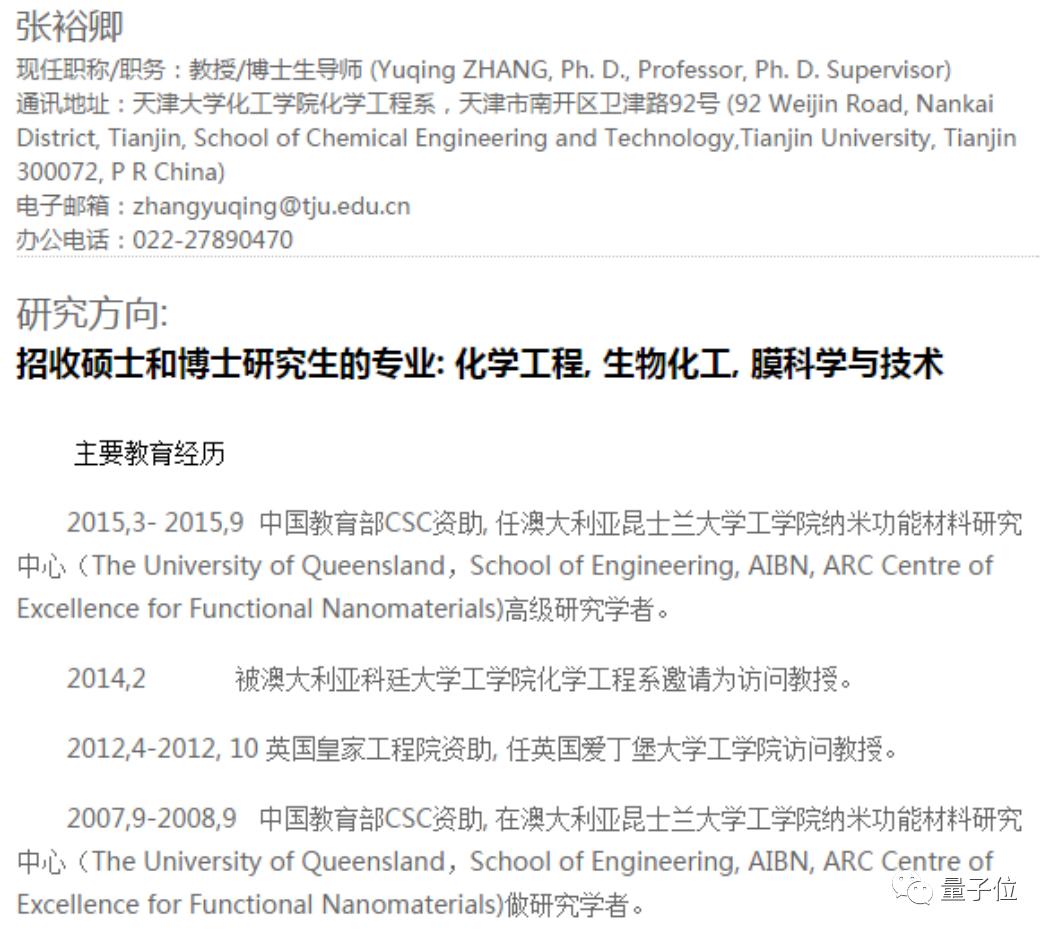 天津大学火速解聘学术不端教授,退学研究生123页长信实名举报