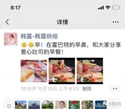 罗永浩直播1.1亿算什么,电商时代,家庭主妇学做菜能月入过万